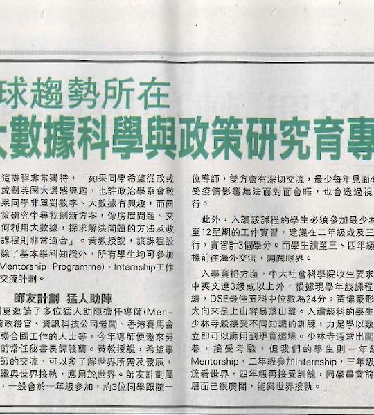 Interview by Ming Pao 明報專訪