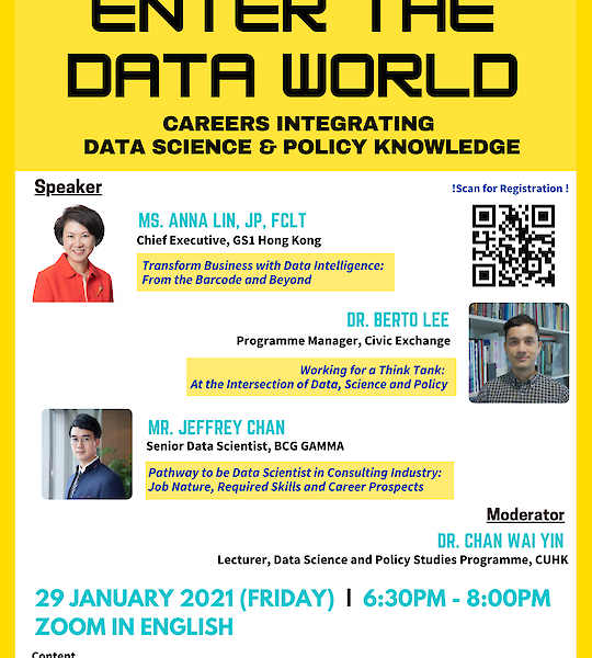 Webinar Series on E-Mentoring: Enter the data world: Careers integrating data science and policy knowledge